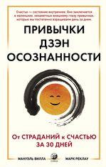 Привычки дзэн-осознанности. От страданий к счастью за 30 дней - купить и читать книгу