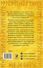 Книга Рун. Компас для навигации в беспокойные времена - купить и читать книгу
