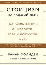 Стоицизм на каждый день. 366 размышлений о мудрости, воле и искусстве жить - купить и читать книгу