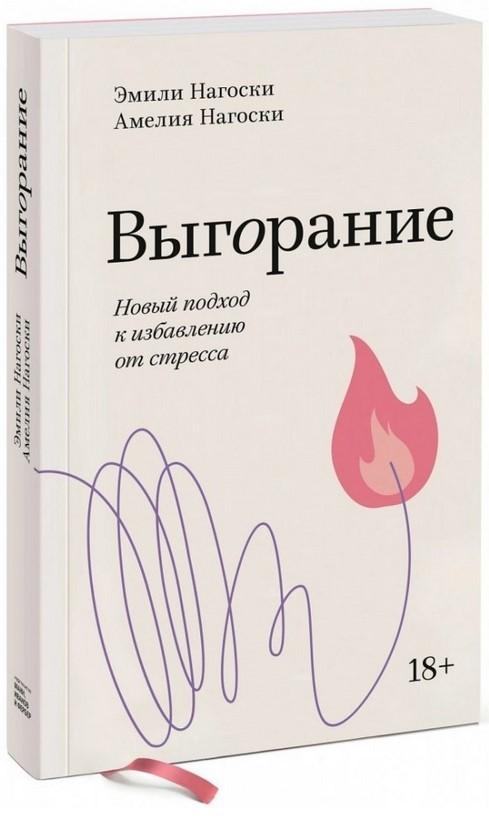 Выгорание. Новый подход к избавлению от стресса - купить и читать книгу