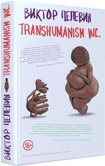 TRANSHUMANISM INC. - купить и читать книгу