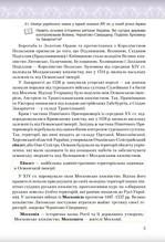 Історія України. 8 клас - купить и читать книгу