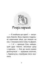 Історії порятунку. Книга 7. Мурчак-суперзірка - купити і читати книгу