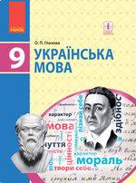 Українська мова. Підручник. 9 клас - купить и читать книгу