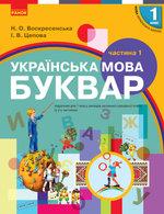 Українська мова. Буквар. 1 клас. У 2 частинах. Частина 1 - купить и читать книгу