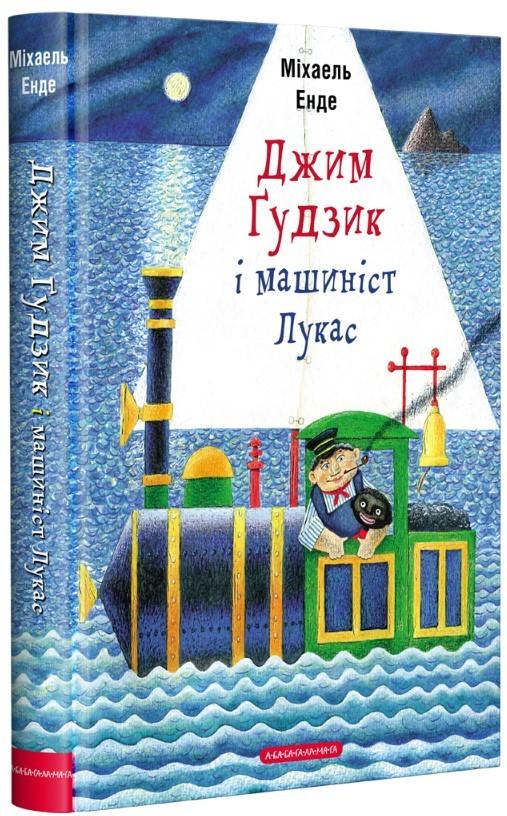 Джим Ґудзик і машиніст Лукас - купити і читати книгу