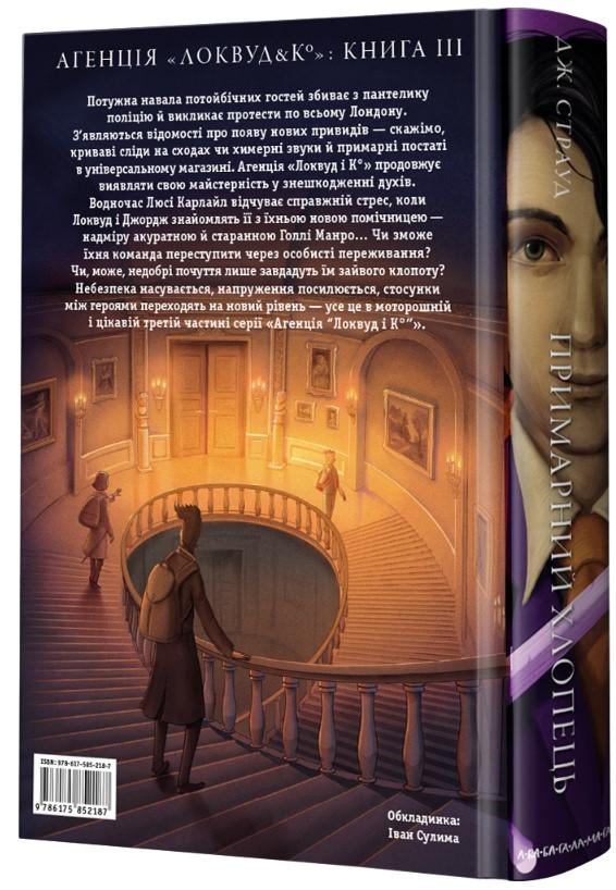 """Агенція """"Локвуд і Ко"""": Примарний хлопець - купити і читати книгу"""
