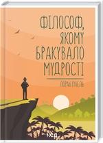 Філософ, якому бракувало мудрості - купить и читать книгу