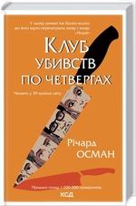 Клуб убивств по четвергах - купить и читать книгу
