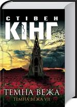 Темна вежа. Темна вежа VII - купить и читать книгу