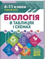 Біологія в таблицях і схемах. 6-11 класи. До ДПА та ЗНО - купить и читать книгу
