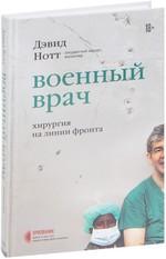 Военный врач. Хирургия на линии фронта - купити і читати книгу
