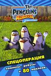 Пингвины Мадагаскара. Спецоперация