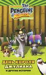Пингвины Мадагаскара. День короля Джулиана и другие истории