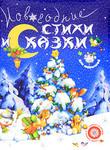 Новогодние стихи и сказки для малышей