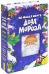 """Купить книгу """"Большая книга Деда Мороза"""""""