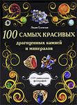 100 самых красивых драгоценных камней и минералов