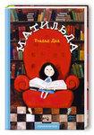 Матильда - купити і читати книгу