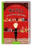 """Обложка книги """"Чарлі і шоколадна фабрика"""""""