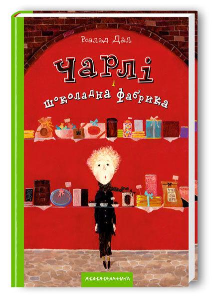 """Купить книгу """"Чарлі і шоколадна фабрика"""""""