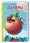 Джеймс і гігантський персик - купити і читати книгу