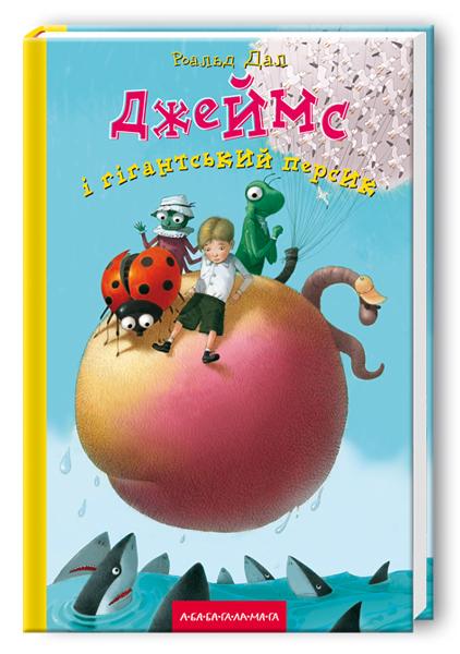 """Купить книгу """"Джеймс і гігантський персик"""""""
