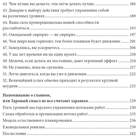 """Купить книгу """"Как быстро привести дела в порядок. 52 принципа эффективности без стресса"""""""