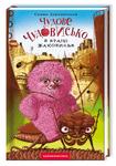 Чудове Чудовисько в Країні Жаховиськ - купити і читати книгу