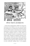 Чудове Чудовисько в Країні Жаховиськ - купить и читать книгу
