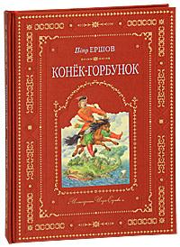 Обложка книги количество страниц в конек горбунок