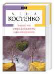 Обложка книги Ліна Костенко