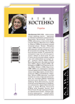 """Купить книгу """"Записки українського самашедшого"""""""