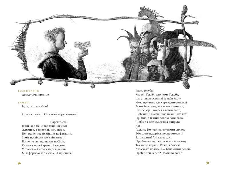 """Купить книгу """"Гамлет, принц данський"""""""