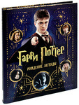 """Обложка книги """"Гарри Поттер. Рождение легенды"""""""