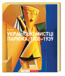 Українські мистці Парижа. 1900—1939