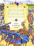 Детская военная энциклопедия