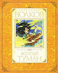 Желтый туман - купить и читать книгу