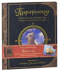 """Купить книгу """"Пиратология. Практическое руководство и модель пиратского судна"""""""
