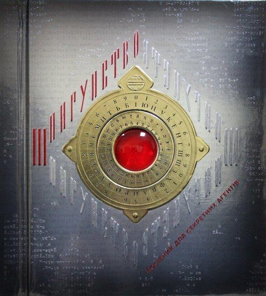 """Купить книгу """"ШПИГУНСТВО посібник для секретних агентів"""""""