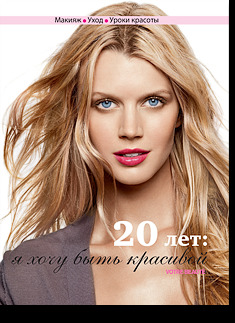 """Купить книгу """"20 лет: я хочу быть красивой"""""""