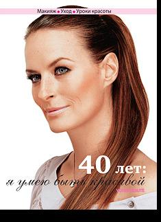 """Купить книгу """"40 лет: я умею быть красивой"""""""