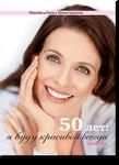 """Купить книгу """"50 лет: я буду красивой всегда"""""""