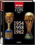 Все чемпионаты мира по футболу. Том 2. 1954, 1958, 1962