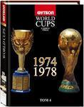 Все чемпионаты мира по футболу. Том 4. 1974, 1978