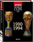 Все чемпионаты мира по футболу. Том 6. 1990, 1994