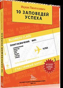 Заповедей успеха книги 10 пинтосевич