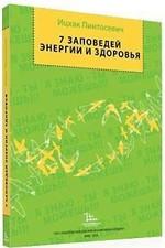 7 заповедей энергии и здоровья - купить и читать книгу