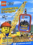 Lego City. Знакомство с городом (+ наклейки)