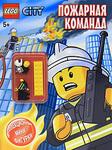 Lego City. Пожарная команда (+ конструктор)