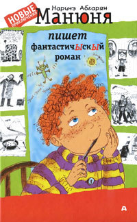 "Купить книгу ""Манюня пишет фантастичЫскЫй роман"""